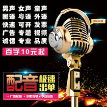 Special voice-over ads record male and female voice call promotional call answer bell custom promotional video audio production