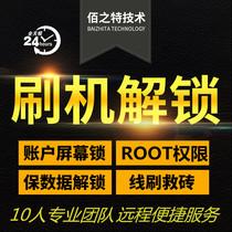 华为魅族魅蓝OPPO三星VIVO安卓手机刷机解锁解账户锁屏幕ROOT远程