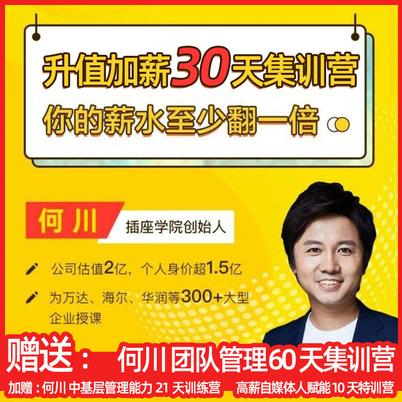 He Chuan promotion salary increase 30 days training camp course career competitiveness career planning management promotion film