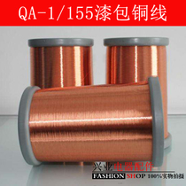 QA-1 enameled copper wire 2UEW direct welding type enameled wire polyurethane enameled round copper wire natural color enameled wire 1KG