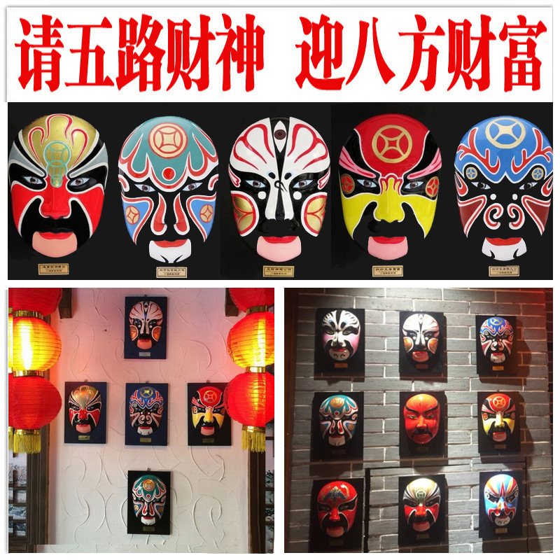 Peking Opera Facebook Mask Facebook Hanger Hotel Hot Pot Shop Decoration Big Five Way Goddess of Wealth Arrangement Gifts to Foreigners