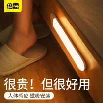 Beth Smart Body Automatic Induction Light Home aisle night light charging night dressing room wardrobe bedroom