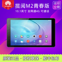 Huawei Huawei FDR-A03L Range Rover read M2 Youth Edition version 10.1-inch LTE China Mobile and Unicom Telecom 4G