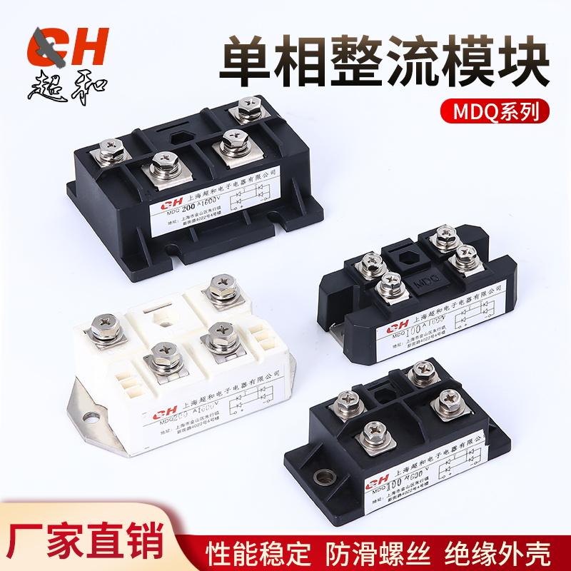 MDQ100A1600V single-phase rective bridge module high-power DC 200A 300A 500A 400A