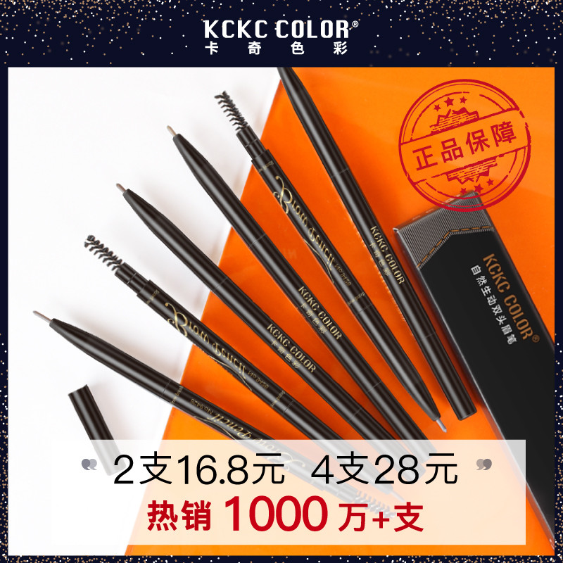 Kaqikaqi color extremely fine pen core ultra fine eyebrow pencil for female beginners waterproof, non decolorizing, durable natural authentic