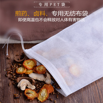 100 10*15cm non-woven Chinese medicine bag decoction bag filter tea bag soup halogen bag Foot bath disposable