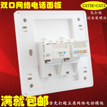 86 type dual-port network telephone module panel two-bit network cable computer telephone switch Socket 1 NET 1 power