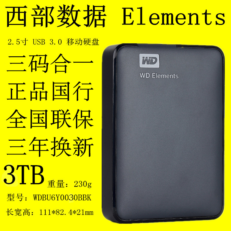 Packet WD Western Data Mobile Hard Disk 2TB Elements 2.5 New Element 4T 3TB 4tb 1T 2T