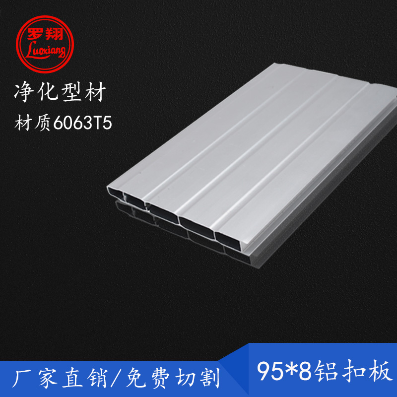95 aluminium alloy clasp board aluminium indoor aluminium plate aluminium profile suspension beam decoration board purification workshop wall partition board baffle