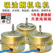 Hood accessories Integrated stove motor Double ball bearing Suction hood motor motor universal copper wire