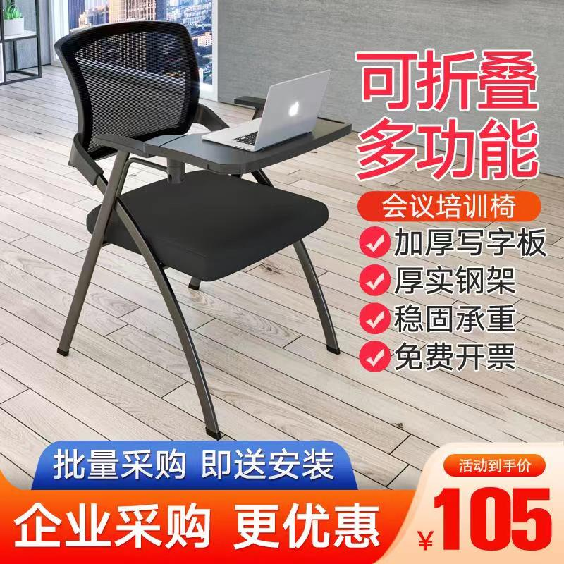 Folding training chair with table board Conference chair with writing board Table and chair One conference room folding chair Training chair