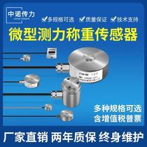 Miniature weighing cell Miniature gravity cell Miniature gravity cell Miniature size weighing cell Pressure force cell