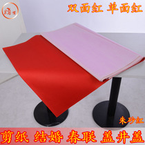 Красная бумага односторонняя двусторонняя красная бумага свадебное торжество красная бумага крышка люка красная бумага вырезать бумажные изделия киноварь