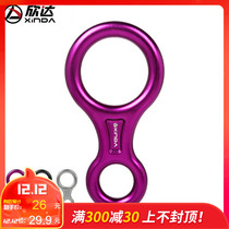 Xinda Outdoor climbing speed drop 8 word ring drop device escape slow drop eight words ring drop downhill high altitude