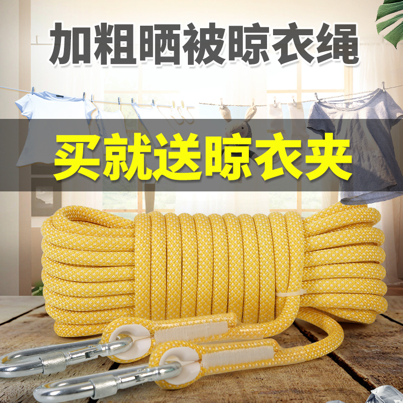 Bold clothesline outdoor drying rope cold clothesline outdoor windproof anti-slip rope indoor sunbathing quilt clothes artifacts