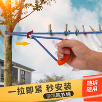 No punching clothes drying rope artifact outdoor balcony wind-proof sunscreen quilt outdoor travel cool clothes rope