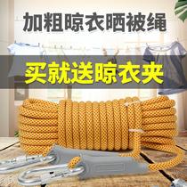 Xinda vêtements séchage corde intérieur Livraison poinçon liangyi corde shenqi en plein air suspendus vêtements séchage corde soleil couette coupe-vent non-slip