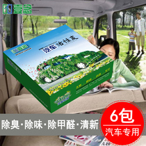 A car with activated carbon car deodorant bamboo charcoal bag New car In addition to the taste of formaldehyde carbon bag 300g