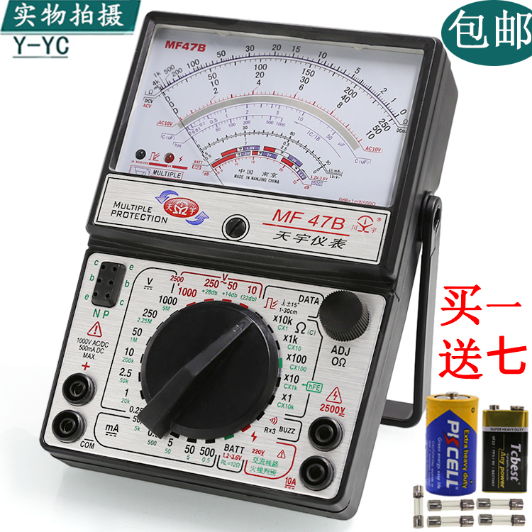 Nanjing Tianyu MF47 pointer-type electricity meter mechanical high-precision anti-burning beep fully protect the magnetic inside the magnometer