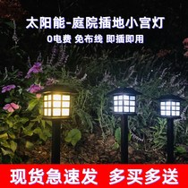 Solar lawn lights plug-in with small night lights courtyard garden villa decorated with waterproof small lights street lamp landscape lights