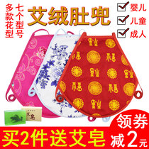 Ai velvet belly pocket baby baby adult male lady pocket removable warm belly ai grass ai leaf belly pocket
