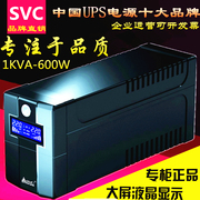 UPS uninterruptible power supply SVC voltage regulator 600W can be equipped with dual computer single standby 40 minutes office home emergency