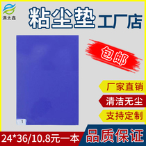 Sticky dust pad tearable floor dust mat dust-free room door foot sticky dust mat three-month-old promotion