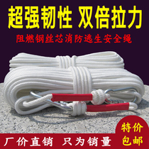 Steel core Fire rope flame retardant safety rope home emergency escape rope high-rise fire disaster rescue rope insurance rope