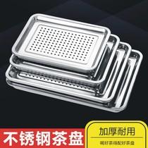 Stainless steel tray leaching plate rectangular tea plate steaming box dumpling plate tea plate double-layered household dumpling plate