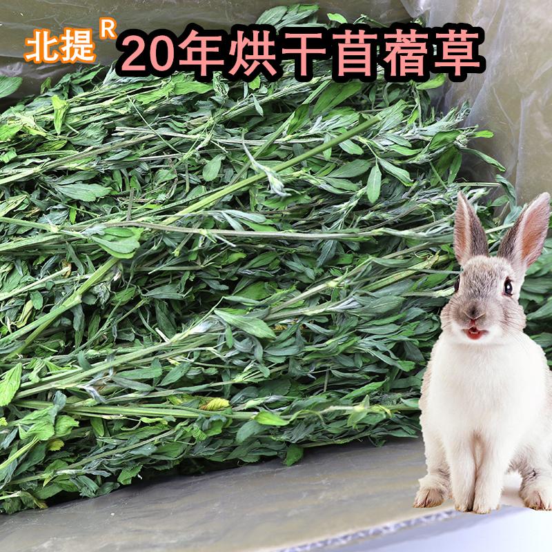 20 лет сушки альфальфы травы коробки с волосами весом 1 кг дракона кошки зерна кролика корма сумерки сена домашних животных травы