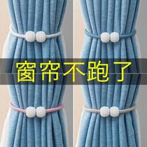 Nordique vent rideau sangles une paire de attachant corde Magnétique Boucle Ceinture clip Crochet Accessoires creative simple moderne petit frais