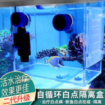 Anti-white dot isolation box pressure kryptonage fish tank small fish isolation isolation box small large and large with partition hanging box