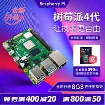 树莓派4代RaspberryPi4B 编程 8GB 开发板 Python LINUX4G