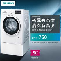 Siemens Siemens washing machine dedicated base WZ20540S WZ20540W
