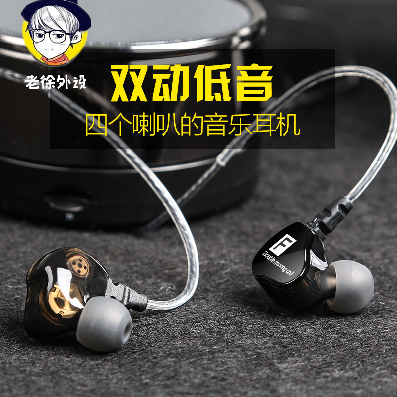 [Xu teacher peripherals] Naporan F1 double moving ring headphones in-ear mobile phone computer game earplugs universal