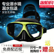 Snorkeling mirror waterproof mask goggles frame guard large nose diving glasses of adult men and women swimming glasses equipment