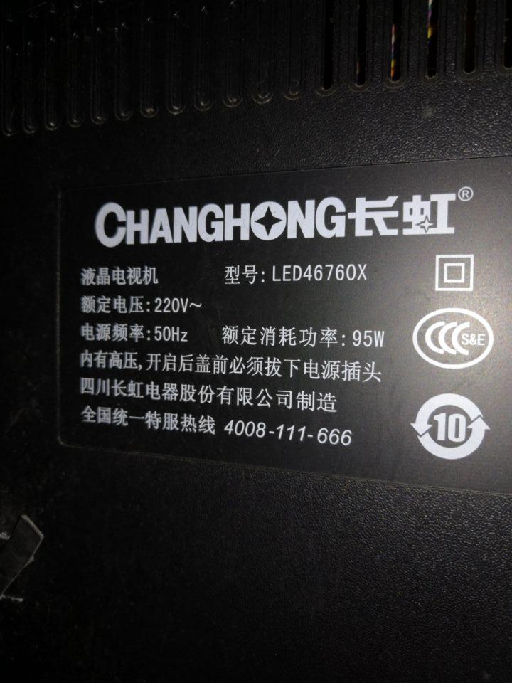 The new Changhong LED46760X light bar PM-038-1 PM-038-2-screen LCD460F11-E1-S price