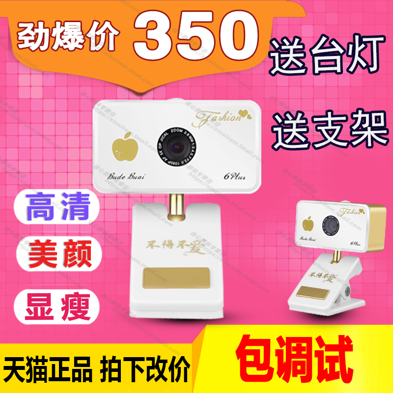 Have to love 6PLUS HD beauty camera anchor camera computer desktop 6P live camera