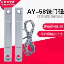 Anhong MC-58 Gate Magnetic Alarm Gate MC-62 Gate Magnetic Cable Gate Magnetic Alarm Gate Controlled Induction Switch