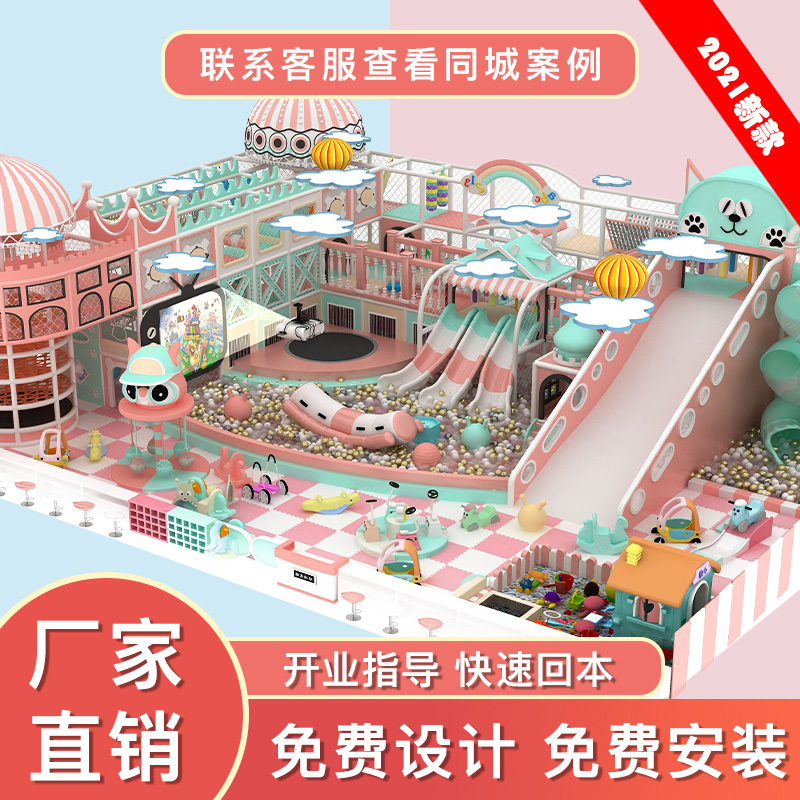 Naughty Castle Childrens paradise Playground equipment Indoor large and small kindergarten facilities Parent-child restaurant slide toys