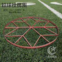 Direct arrival Toe ring standard shot round arc discus throwing ring national standard resistance plate track and field competition venue dedicated