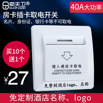 40A Low frequency power switch Hotels hotel induction card 125k High Power belt delay 86 type Room card switch