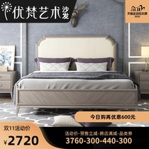 Youfan art Savannah American light luxury 1.8 meters牀 master bedroom double simple modern European 牀 solid wood 240E