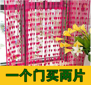 Every day special Korean love line curtain hanging curtain living room partition curtain curtain curtain decoration bedroom door