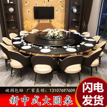 New Chinese style solid wood hotel large round table with turntable 20 people 15 hotel imitation marble hot pot rock plate electric dining table
