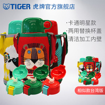 tiger tiger brand insulation cup MBR-S06C childrens cold straw cup 600ML two-use elementary school students cute