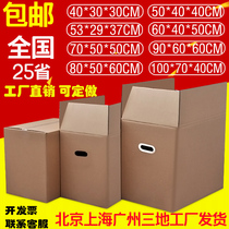 Moving carton oversized five-storey special hard thickening move with storage box packing carton custom Custom carton