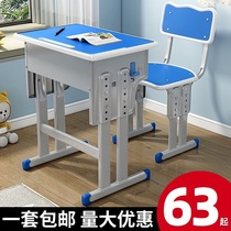 Thickened desks and chairs for primary and secondary school students School desks Training tables Tutoring classes Childrens learning tables sets Home writing