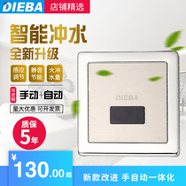 Dieba Urinal Sensor Toilet urinal urine device dark flushing valve automatic induction water trap