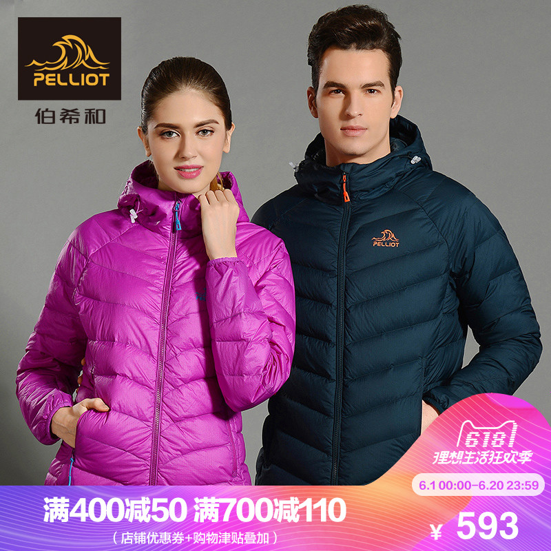 French Pelliot and outdoor down jacket men and women fall and winter slim breathable light windproof warm white goose down jacket